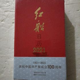 红船日历(2021)