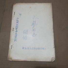 林彪同志讲话  附林彪同志革命生活片断(油印)