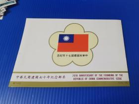 纪183 建国七十周年纪念邮票 插票收藏邮折  邮票全品