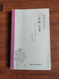木铎之音:陕西师范大学文学院教师散文作品选
