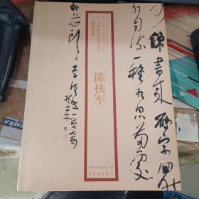 2010当代中青年书法家创作档案:陈扶军