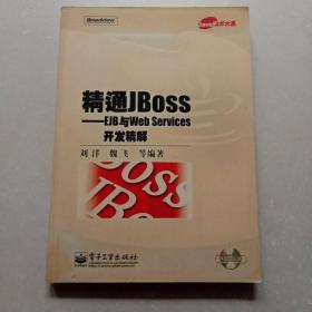精通JBoss—EJB与Web Services开发精解(Java技术大系)