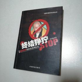 终结狰狞:连环杀手杨新海落网纪实
