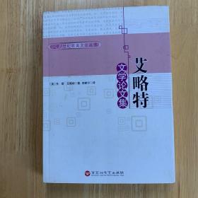 艾略特文学论文集