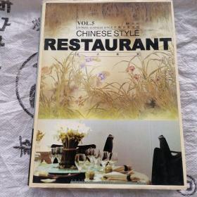 中国商业空间 : 汉英对照,第伍卷(中式餐厅)