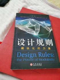 设计规则模块化的力量