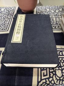 鲁迅泉志稿图释(一函上中下全三册)