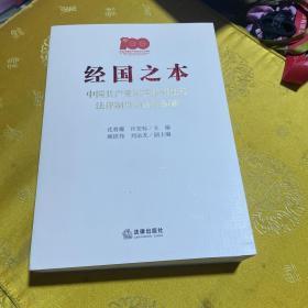 经国之本:中国共产党对国家制度和法律制度的百年探索