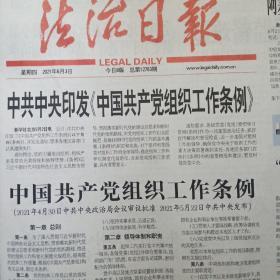 法治日报更新到2021年6月3日