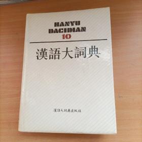 汉语大词典(10)