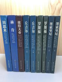 名人经典传记丛书7册合售《彼得大帝》、《墨索里尼》(上下册)、《丘吉尔》(上下册) 《周恩来》《林肯》、《罗斯福》(上下册)九本合售