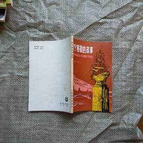 列宁格勒的故事  一版一印   实物拍图 现货 无勾画