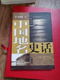 中国地名史话(插图本)