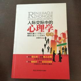 人际交际中的心理学全书(制胜之道在于读懂人心,成功人生在于心理操纵!)