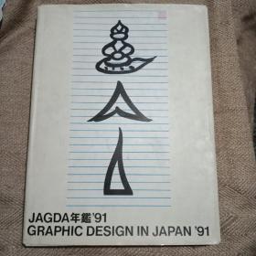 JAGDA 1991/日本平面设计年鉴/GRAPHIC DESIGN IN JAPAN