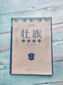 广西民族风情典录丛书:壮族民俗风情(正版现货)
