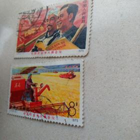 J7全国农业学大寨会议邮票2枚(成交有纪念张赠送)信销票