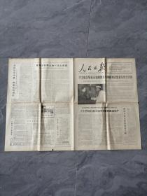 1977年1月15日《人民日报》报纸(1一4版)