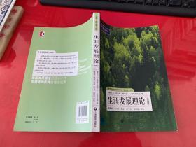 生涯发展理论(第4版,2010年1版1印,封底上端有损如图)