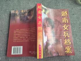 越南女兵 档案
