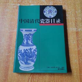 中国清代瓷器目录(1版1印)