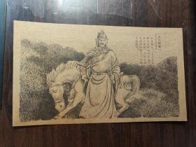 【明信片】岳飞铜像
