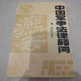 中国军事法律顾问