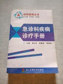 急诊科疾病诊疗手册
