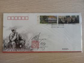 遵义会议五十周年纪念封,邮票原画作者沈尧尹签名封,有盖章