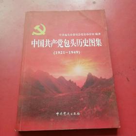 中国共产党包头历史图集 : 1921~1949
