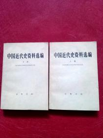 中国近代史资料选编(上下)
