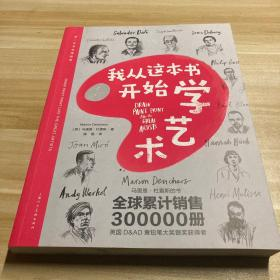 我从这本书开始学艺术(带一本书去博物馆)