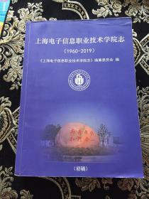 上海电子信息职业技术学院志 1960-2019