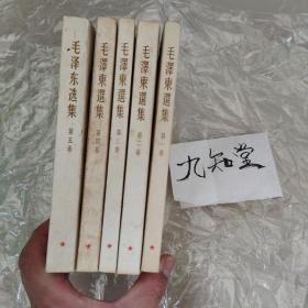 《毛泽东选集》1~~5卷(原配,全上海印) 馆藏 白皮,全套!~,其中:1~4卷~竖版繁体字,~全为上海版,内页无笔迹无划线,都是1966年8月上海印刷,第五卷为简体字横排版1977年上海第一次印刷,无字迹无划线,第一卷封面有小眼,其它书口局部有黄褐斑,细节如图,