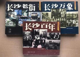 百年长沙老照片丛书:长沙万象、长沙百年、长沙老街