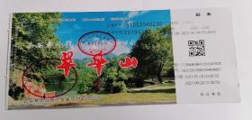 2021年陕西省翠华山门票(已使用仅供收藏)