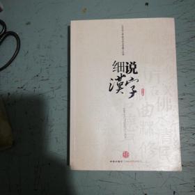 细说汉字——1000个汉字的起源与演变(修订版)