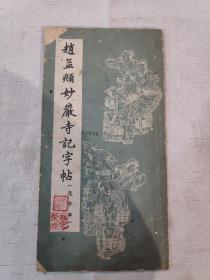 赵孟頫妙严寺记字帖