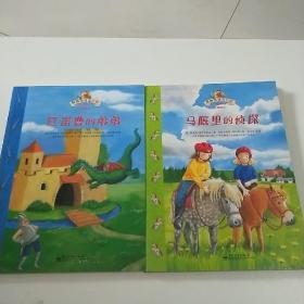 爸爸带我去历险(1-3册)(全彩) 现存两本合售详见图