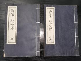宗教典籍《绘像三教搜神》七卷两厚册一套全,许多版画,建国后影印本,带原函,大开本
