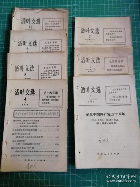 1971年《活页文选》第1、2、3、4、5、6、10期