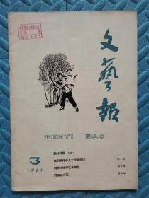文艺报(1961年 第3期)