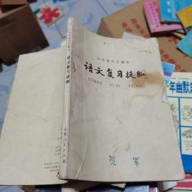山东省中学课本:语文复习提纲