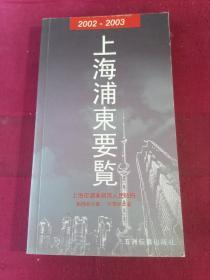 2002~2003上海浦东概览