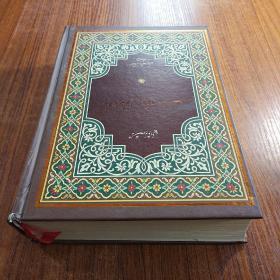 四部诗集现代维吾尔语读写3 维吾尔文  纳瓦依作品集