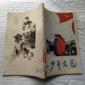 少年文艺1986.6
