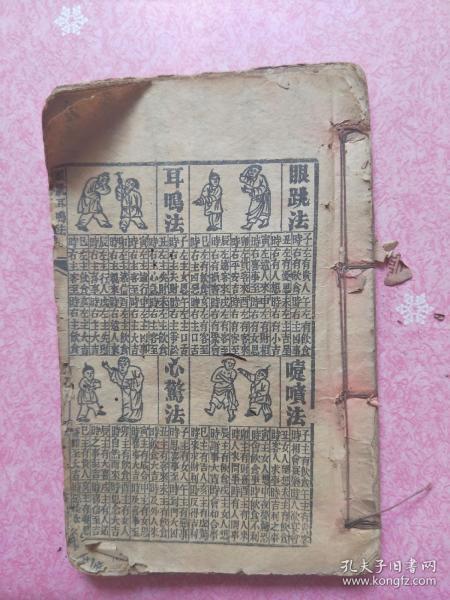 民国手抄药方书较厚册抄写在通书反面