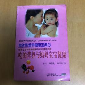戴维斯营养健康宝典3:吃的营养与妈妈宝宝健康