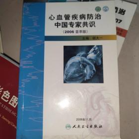 心血管疾病防治中国专家共识(2006荟萃版)