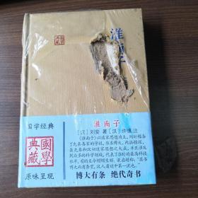 国学典藏:淮南子